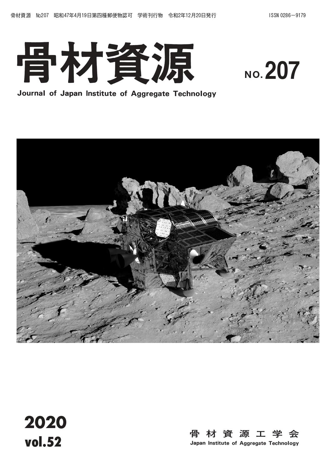骨材資源:Vol.52 No.207