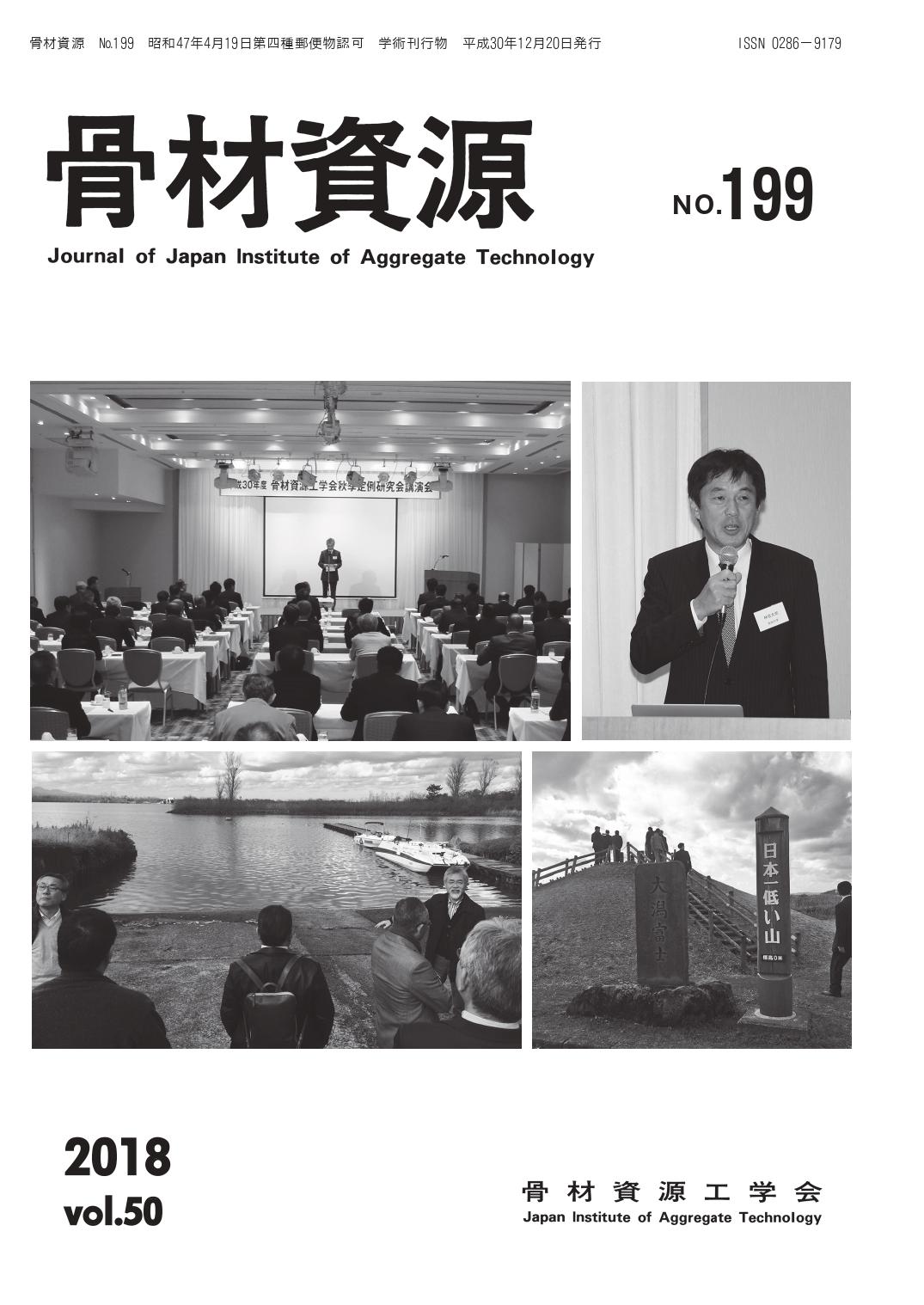 骨材資源 Vol.50 No.199